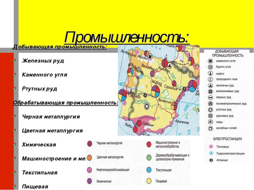 Промышленность: Добывающая промышленность: Железных руд Каменного угля Ртутны...