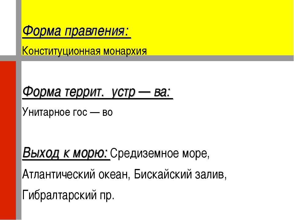 Форма правления: Конституционная монархия Форма террит. устр — ва: Унитарное ...