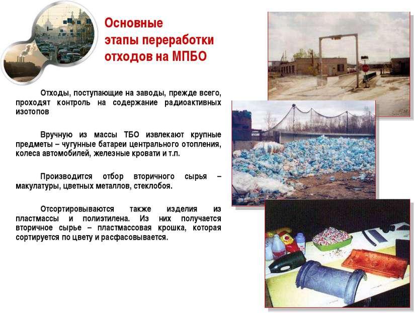 Основные этапы переработки отходов на МПБО Отходы, поступающие на заводы, пре...