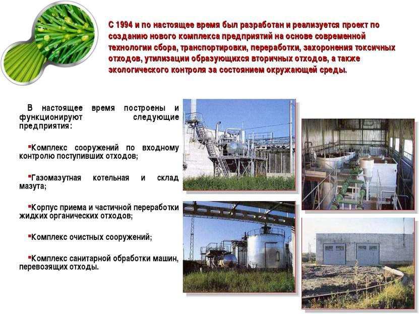 С 1994 и по настоящее время был разработан и реализуется проект по созданию н...