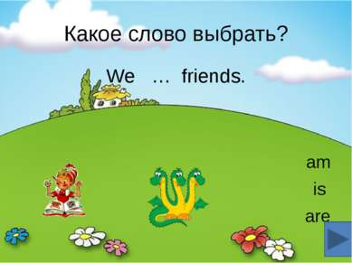 Какое слово выбрать? We … friends. am is are