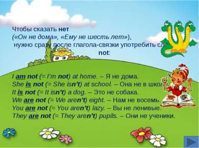 Чтобы сказать нет («Он не дома», «Ему не шесть лет»), нужно сразу после глаго...