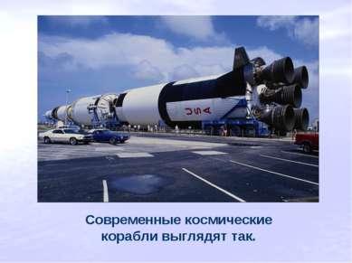 Современные космические корабли выглядят так.