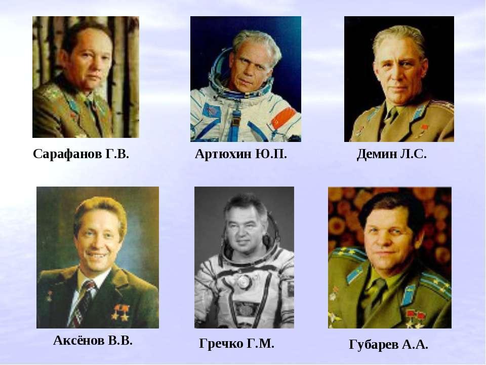 Артюхин Ю.П. Демин Л.С. Сарафанов Г.В. Гречко Г.М. Губарев А.А. Аксёнов В.В.