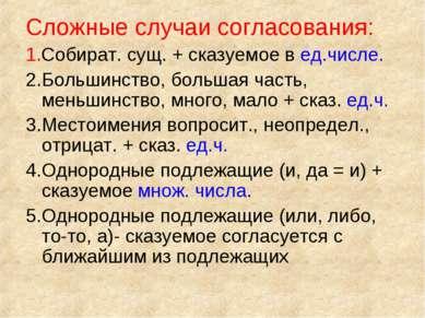 Сложные случаи согласования: 1.Собират. сущ. + сказуемое в ед.числе. 2.Больши...