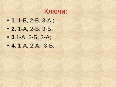 Ключи: 1. 1-Б, 2-Б, 3-А ; 2. 1-А, 2-Б, 3-Б; 3.1-А, 2-Б, 3-А; 4. 1-А, 2-А, 3-Б.