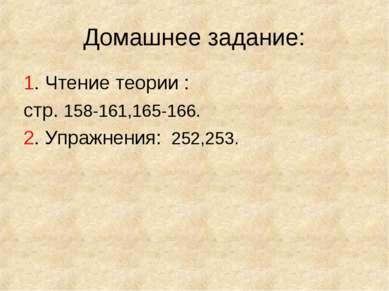 Домашнее задание: 1. Чтение теории : стр. 158-161,165-166. 2. Упражнения: 252...