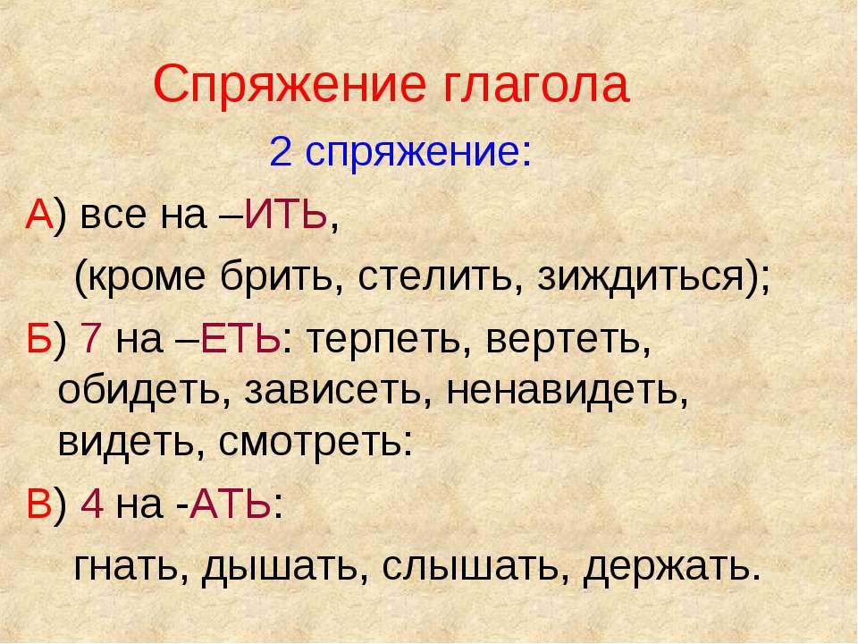 Спряжение глагола 2 спряжение: А) все на –ИТЬ, (кроме брить, стелить, зиждить...