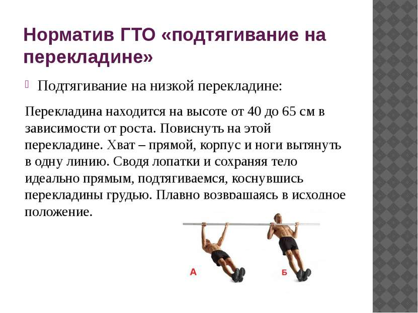 Норматив ГТО «подтягивание на перекладине» Подтягивание на низкой перекладине...