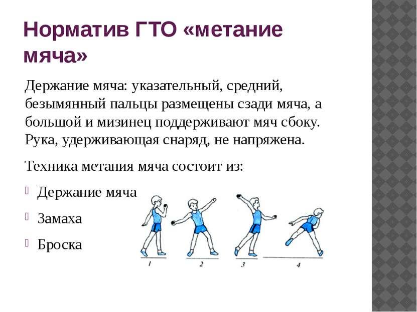 Норматив ГТО «метание мяча» Держание мяча: указательный, средний, безымянный ...