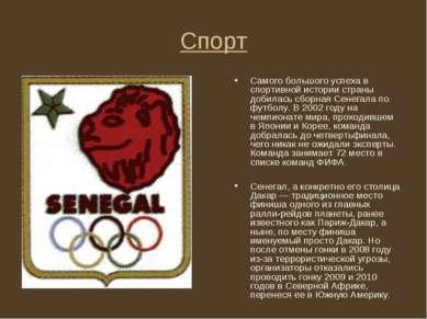 Спорт Самого большого успеха в спортивной истории страны добилась сборная Сен...