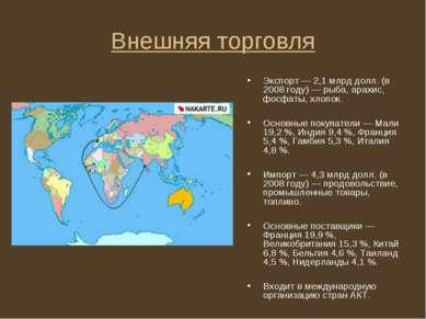 Внешняя торговля Экспорт — 2,1 млрд долл. (в 2008 году) — рыба, арахис, фосфа...