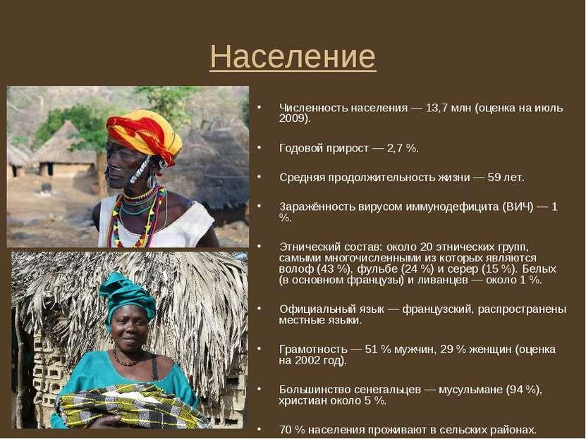 Население Численность населения — 13,7 млн (оценка на июль 2009). Годовой при...