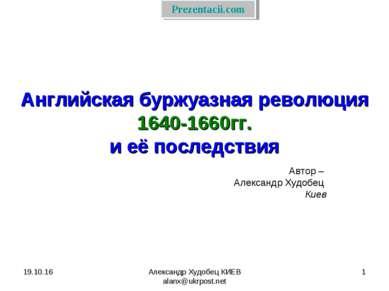 * Александр Худобец КИЕВ alanx@ukrpost.net * Английская буржуазная революция ...