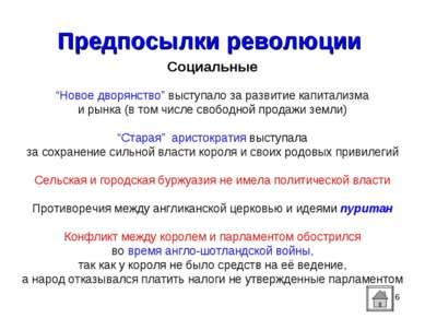 """* Предпосылки революции Социальные """"Новое дворянство"""" выступало за развитие к..."""