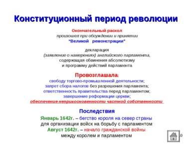 * Конституционный период революции Окончательный раскол произошел при обсужде...