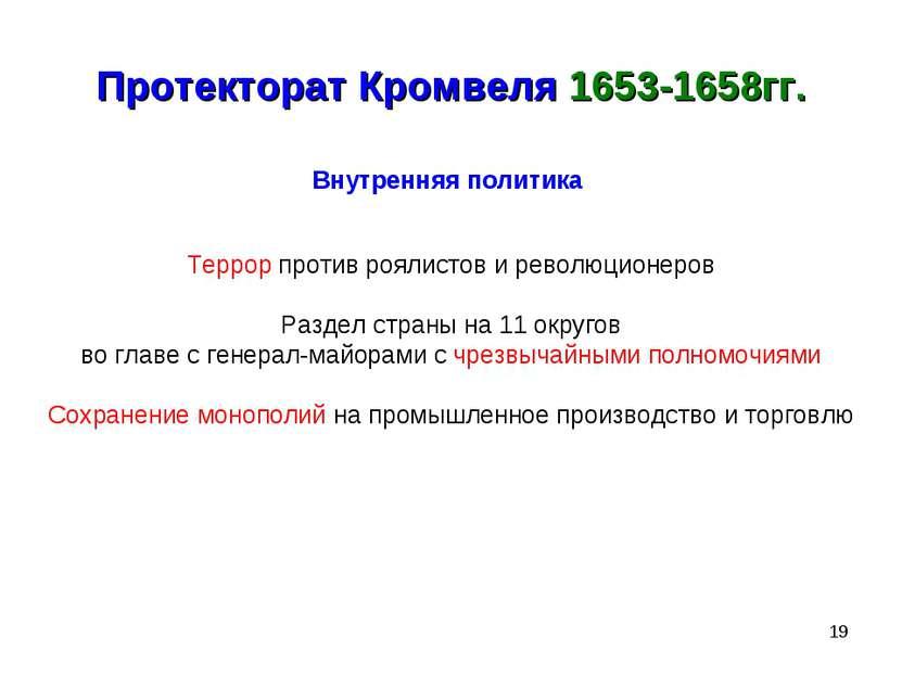 * Протекторат Кромвеля 1653-1658гг. Внутренняя политика Террор против роялист...