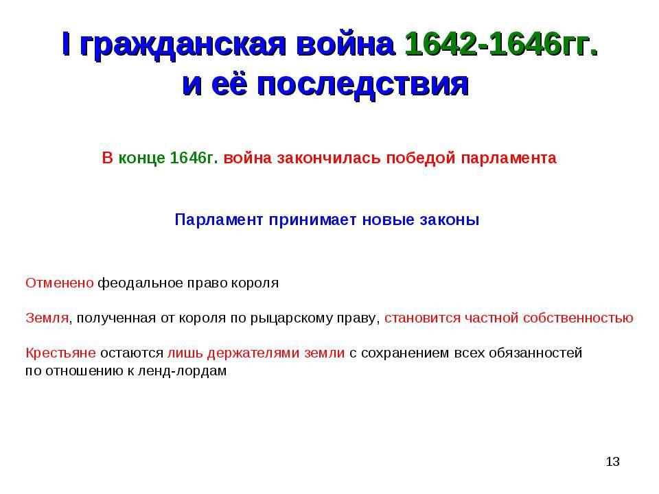 * I гражданская война 1642-1646гг. и её последствия В конце 1646г. война зако...