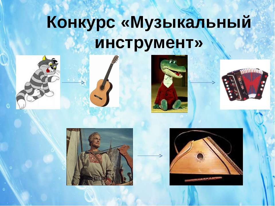 Конкурс музыкальный инструмент