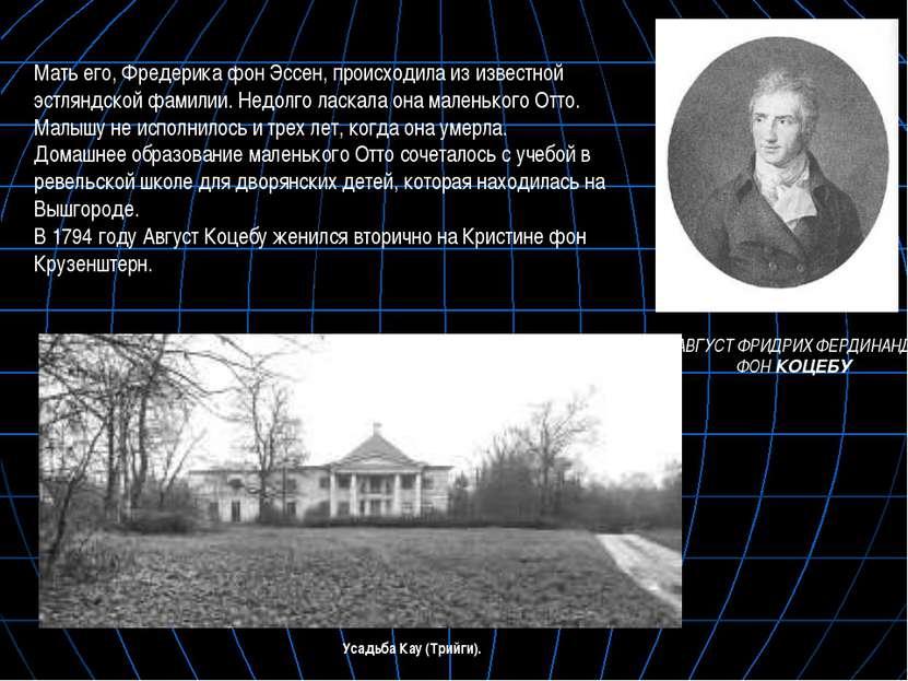 Мать его, Фредерика фон Эссен, происходила из известной эстляндской фамилии. ...