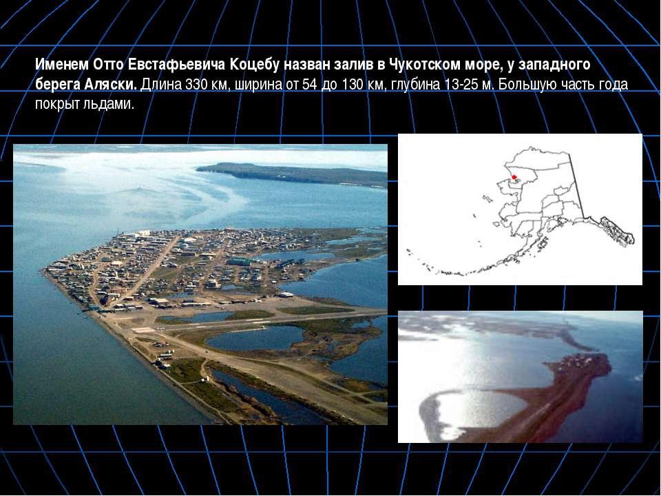 Именем Отто Евстафьевича Коцебу назван залив в Чукотском море, у западного бе...