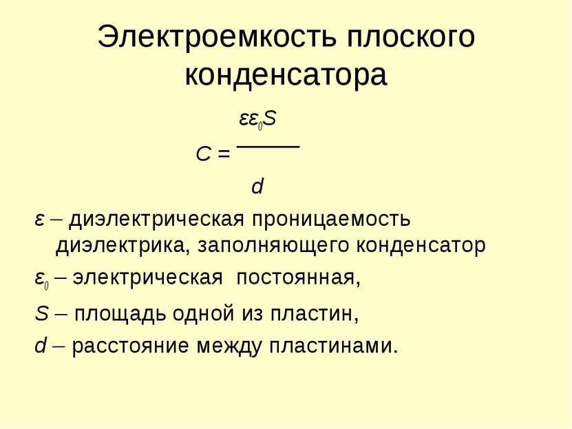 Электроемкость плоского конденсатора εε0S C = d ε – диэлектрическая проницаем...