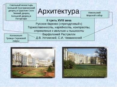 Архитектура II треть XVIII века Русское барокко («причудливый») Торжественнос...