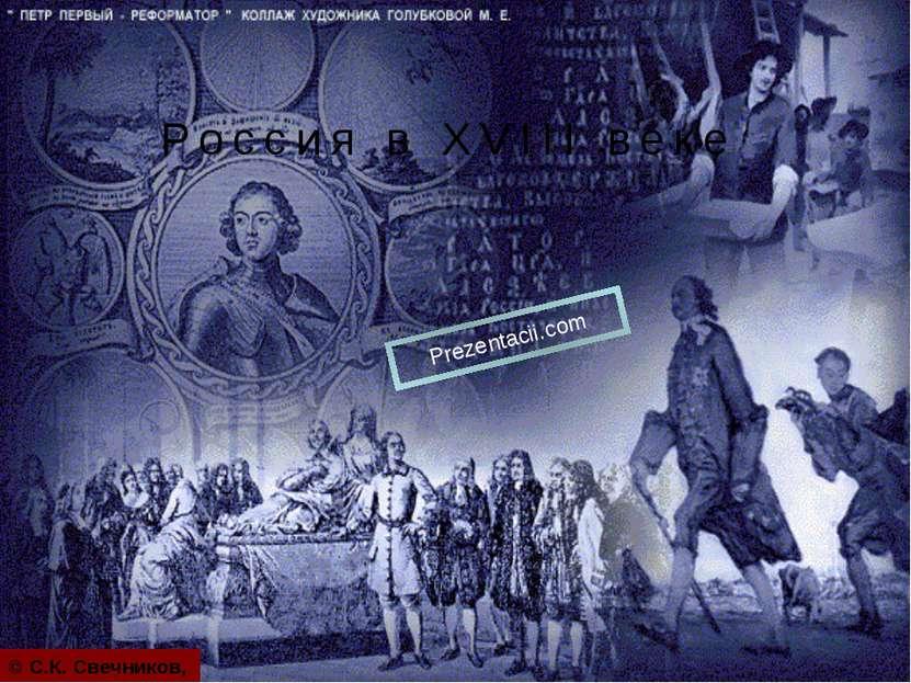 Россия в XVIII веке © С.К. Свечников, Prezentacii.com