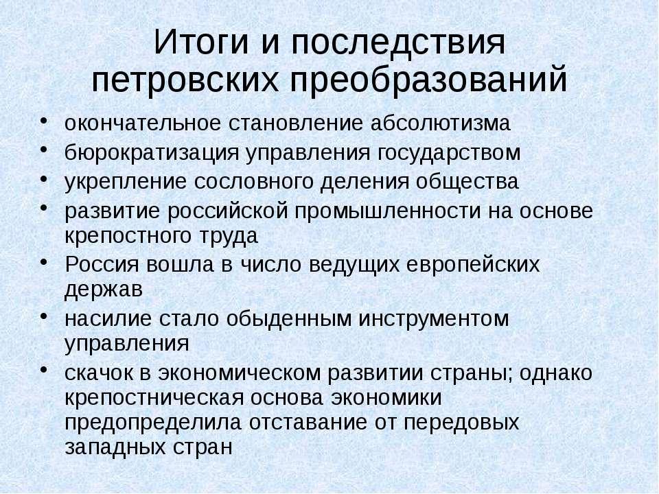 Итоги и последствия петровских преобразований окончательное становление абсол...