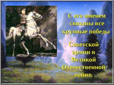 С его именем связаны все крупные победы Советской армии в Великой Отечественн...