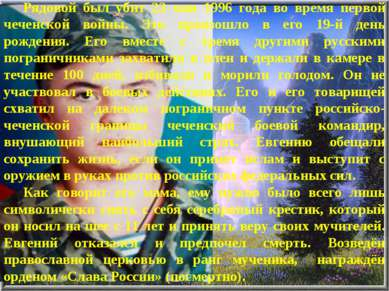 Рядовой был убит 23 мая 1996 года во время первой чеченской войны. Это произо...