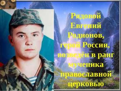 Рядовой Евгений Родионов, герой России, возведён в ранг мученика православной...