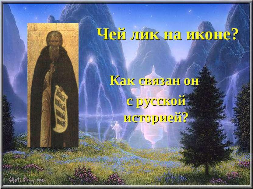 Чей лик на иконе? Как связан он с русской историей?