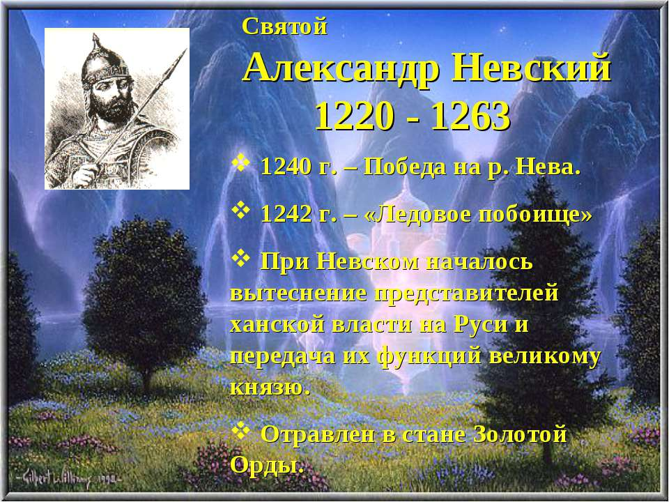 Святой Александр Невский 1220 - 1263 1240 г. – Победа на р. Нева. 1242 г. – «...