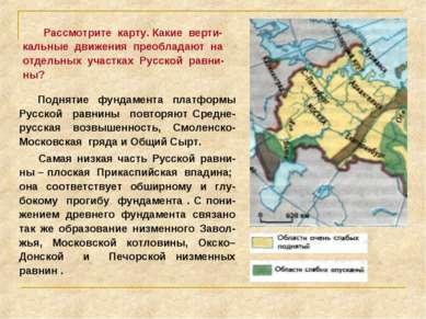 Поднятие фундамента платформы Русской равнины повторяют Средне-русская возвыш...
