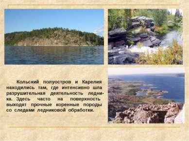 Кольский полуостров и Карелия находились там, где интенсивно шла разрушительн...