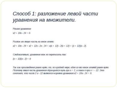 Способ 1: разложение левой части уравнения на множители. Решим уравнение х2 +...