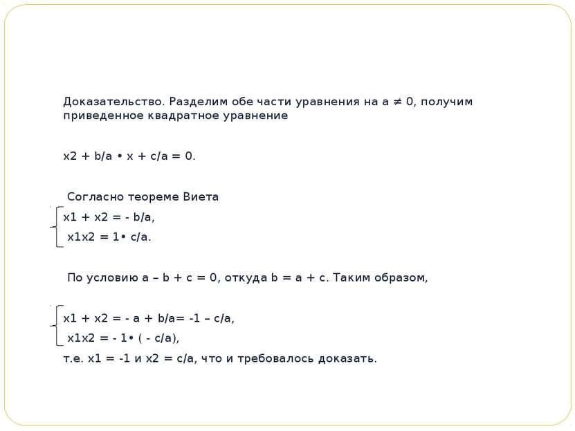 Доказательство. Разделим обе части уравнения на а ≠ 0, получим приведенное кв...