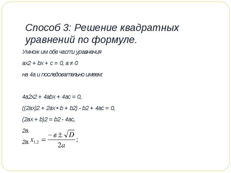 Способ 3: Решение квадратных уравнений по формуле. Умножим обе части уравнени...