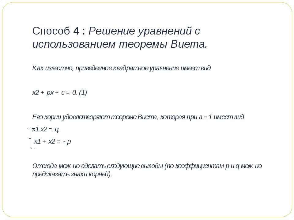 Способ 4 : Решение уравнений с использованием теоремы Виета. Как известно, пр...