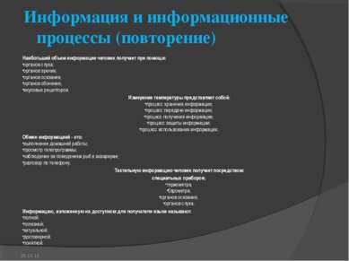 Информация и информационные процессы (повторение) Наибольший объем информации...