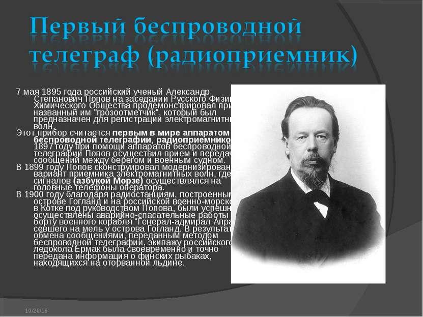7 мая 1895 года российский ученый Александр Степанович Попов на заседании Рус...
