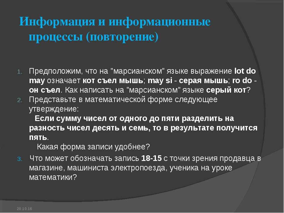 """Информация и информационные процессы (повторение) Предположим, что на """"марсиа..."""