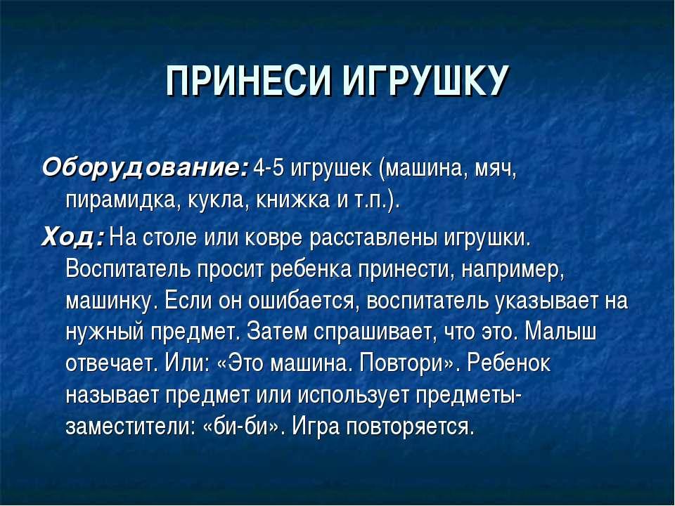 ПРИНЕСИ ИГРУШКУ Оборудование: 4-5 игрушек (машина, мяч, пирамидка, кукла, кни...