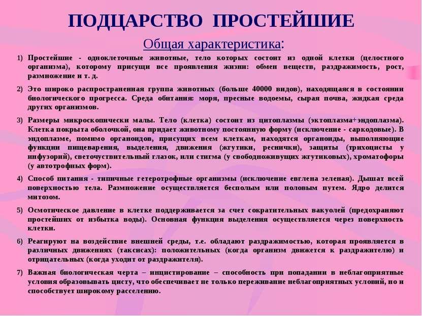 ПОДЦАРСТВО ПРОСТЕЙШИЕ Общая характеристика: