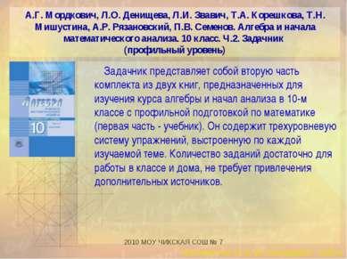 2010 МОУ ЧИКСКАЯ СОШ № 7 А.Г. Мордкович, Л.О. Денищева, Л.И. Звавич, Т.А. Кор...