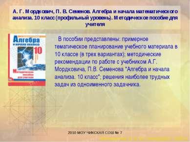 2010 МОУ ЧИКСКАЯ СОШ № 7 А. Г. Мордкович, П. В. Семенов. Алгебра и начала мат...