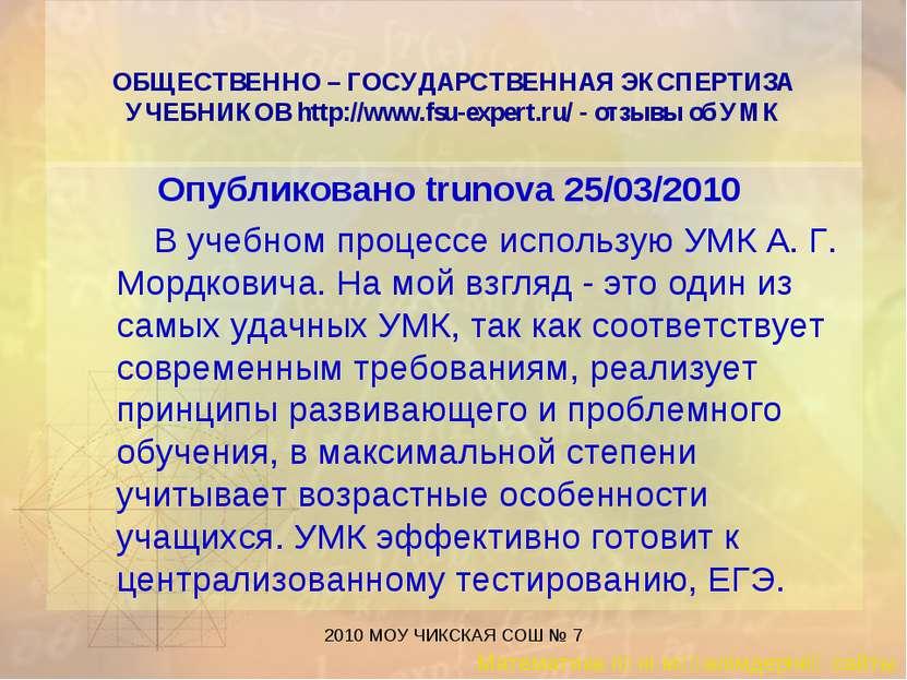 2010 МОУ ЧИКСКАЯ СОШ № 7 ОБЩЕСТВЕННО – ГОСУДАРСТВЕННАЯ ЭКСПЕРТИЗА УЧЕБНИКОВ h...