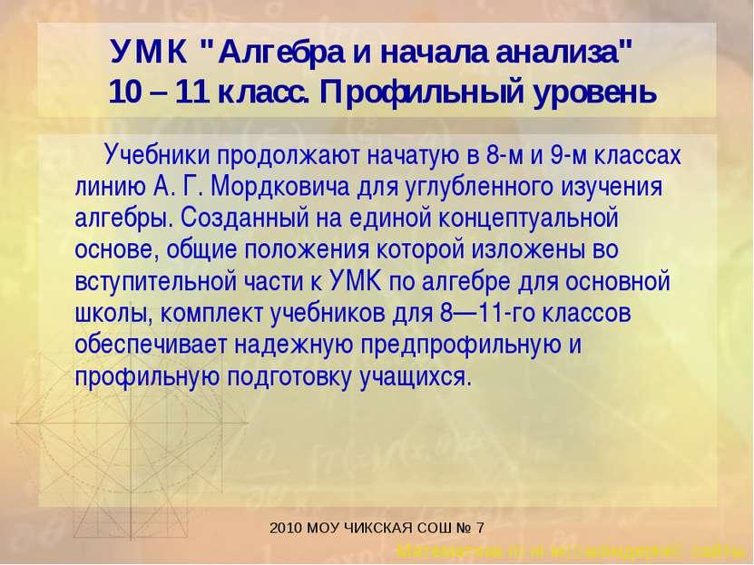 """2010 МОУ ЧИКСКАЯ СОШ № 7 УМК """"Алгебра и начала анализа"""" 10 – 11 класс. Профил..."""