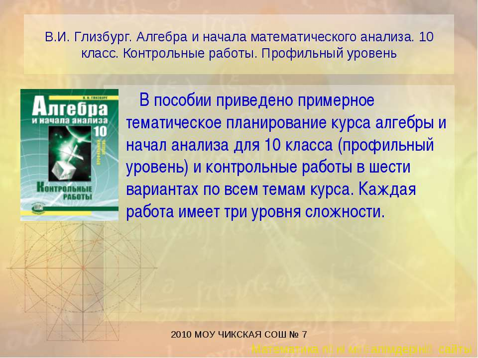 2010 МОУ ЧИКСКАЯ СОШ № 7 В.И. Глизбург. Алгебра и начала математического анал...